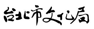 台北市文化局.jpg